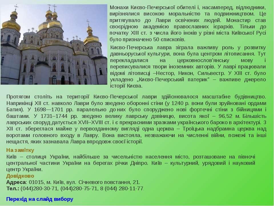 Монахи Києво-Печерської обителі і, насамперед, відлюдники, вирізнялися високо...