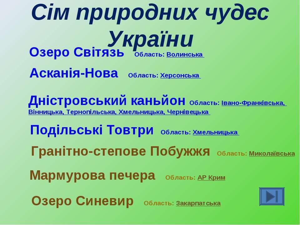 Сім природних чудес України Дністровський каньйон Область: Івано-Франківська,...