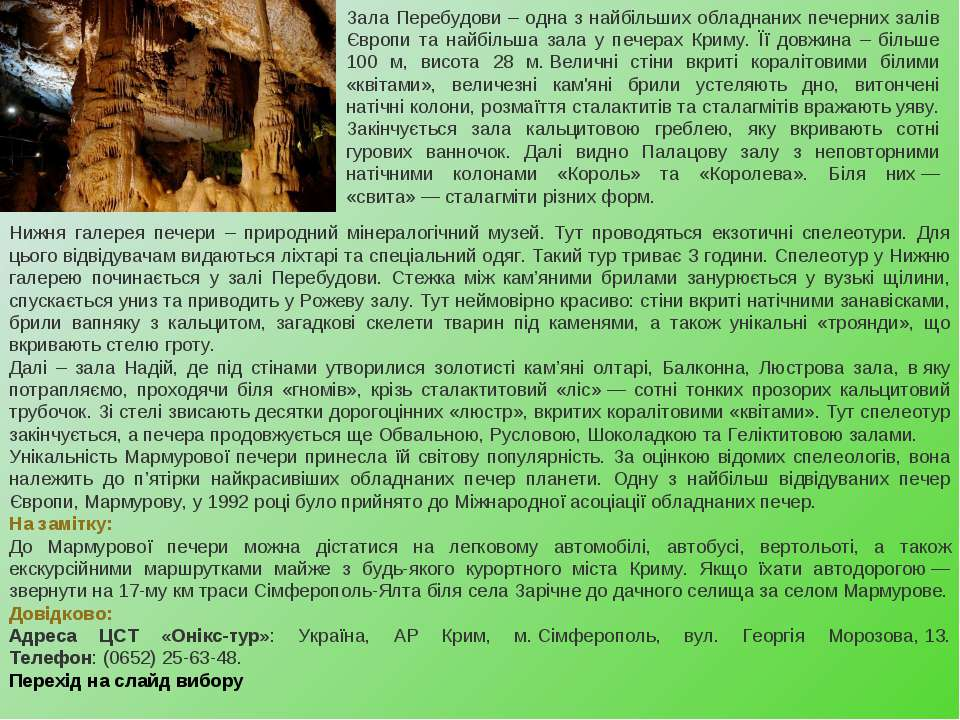 Нижня галерея печери – природний мінералогічний музей. Тут проводяться екзоти...