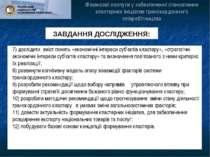 Фінансові послуги у забезпеченні становлення кластерних ініціатив транскордон...