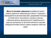 Стратегія розвитку туристичної інфраструктури в умовах глобалізації Мета та о...