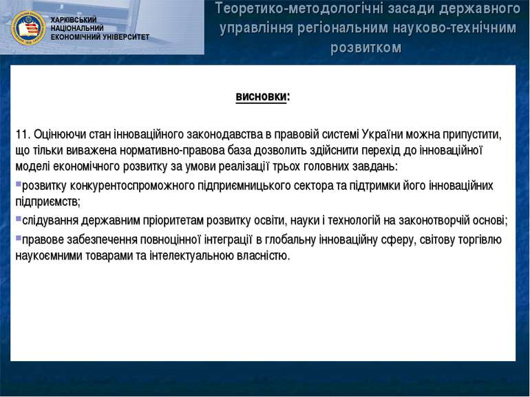 Теоретико-методологічні засади державного управління регіональним науково-тех...