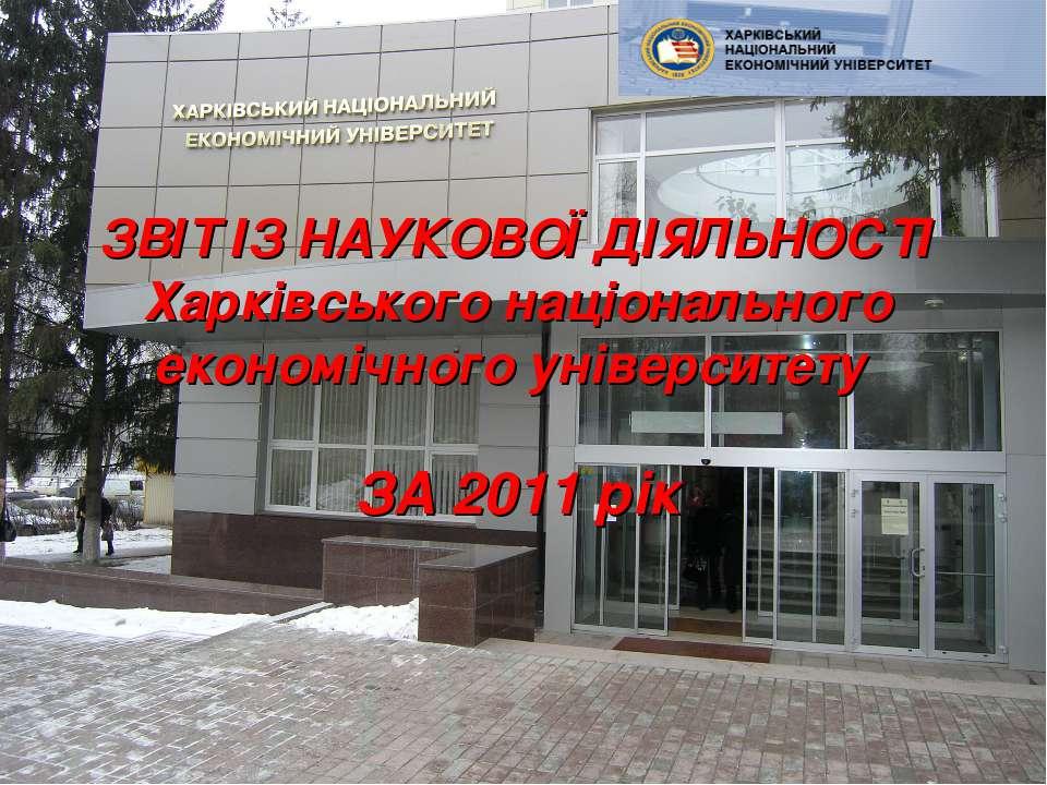 ЗВІТ ІЗ НАУКОВОЇ ДІЯЛЬНОСТІ Харківського національного економічного університ...