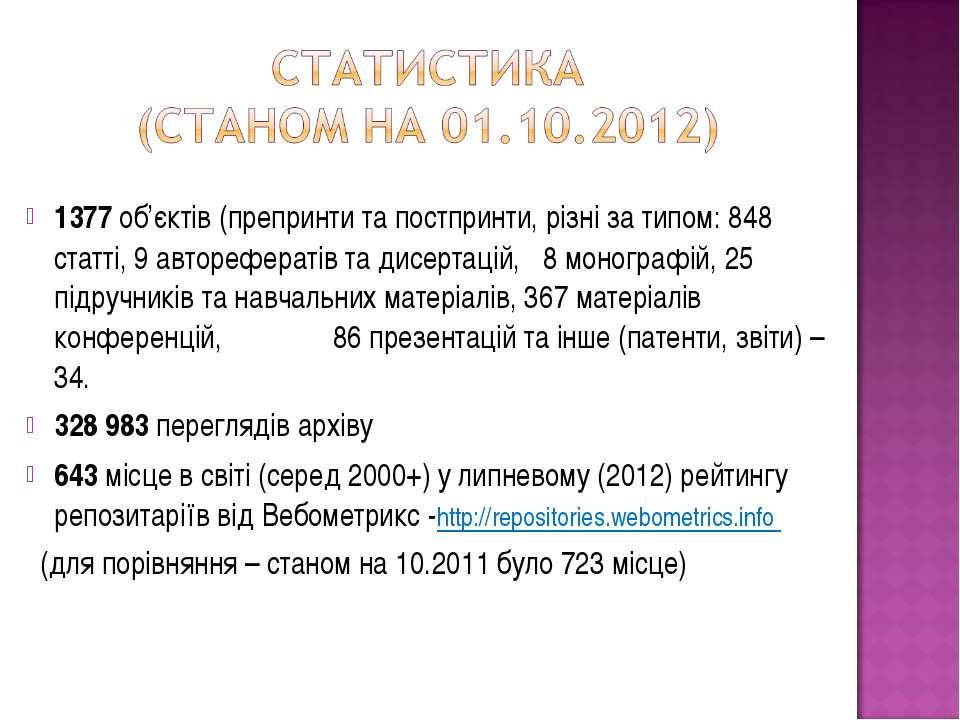 1377 об'єктів (препринти та постпринти, різні за типом: 848 статті, 9 автореф...