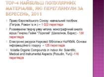 Право Європейського Союзу: навчальний посібник (Петров, Роман та ін.) – 1 022...