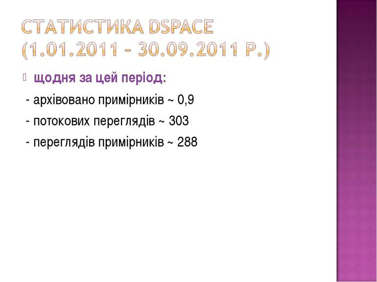 щодня за цей період: - архівовано примірників ~ 0,9 - потокових переглядів ~ ...