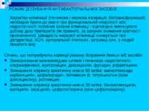 РЕЖИМ ДОЗУВАННЯ АНТИБАКТЕРІАЛЬНИХ ЗАСОБІВ Характер елімінації (печінкова і ни...