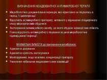 ВИЗНАЧЕННЯ НЕАДЕКВАТНОЇ АНТИМІКРОБНОЇ ТЕРАПІЇ Мікробіологічно документована і...