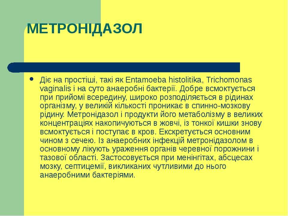 МЕТРОНІДАЗОЛ Діє на простіші, такі як Entamoeba histolitika, Trichomonas vagi...