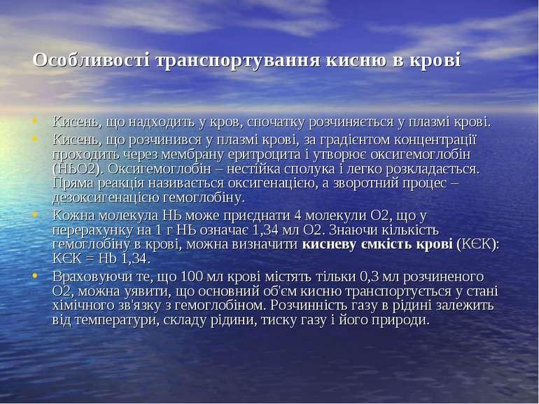 Особливості транспортування кисню в крові Кисень, що надходить у кров, спочат...