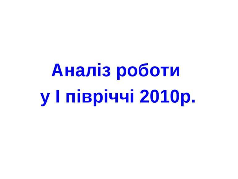 Аналіз роботи у І півріччі 2010р.