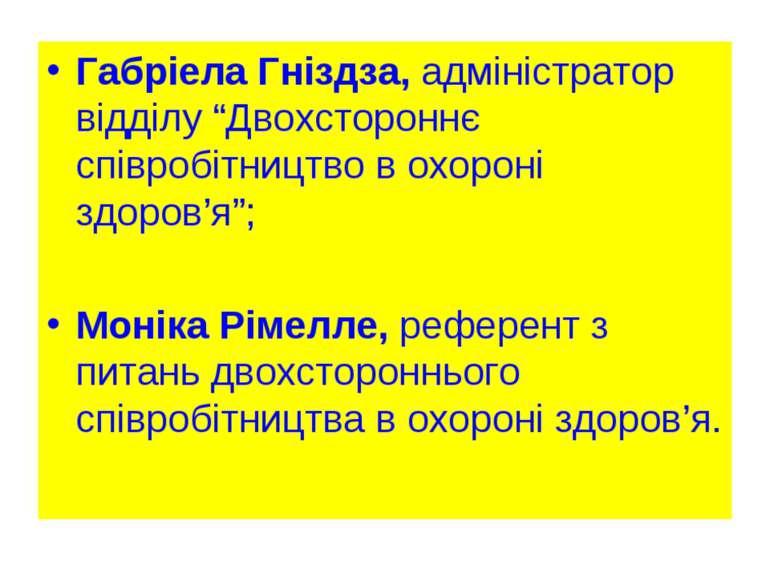 """Габріела Гніздза, адміністратор відділу """"Двохстороннє співробітництво в охоро..."""