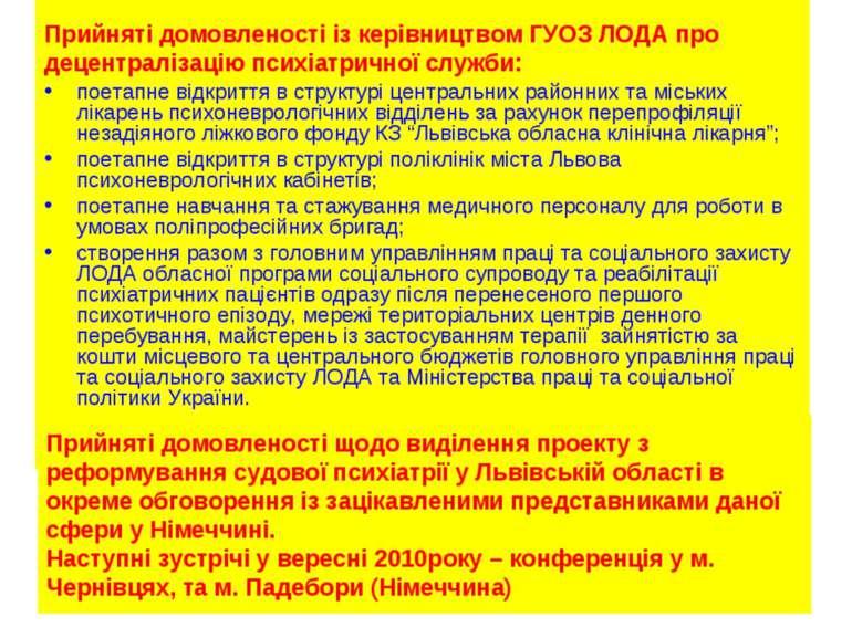 Прийняті домовленості із керівництвом ГУОЗ ЛОДА про децентралізацію психіатри...