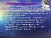 Обов'язки медичної сестри дільничної: 3.1. З розділу профілактичної роботи: 3...
