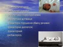 гормональний криз; сечокислий інфаркт; фізіологічна гіпербілірубінемія; фізіо...