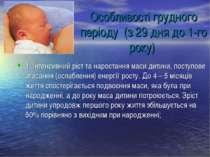 Особливості грудного періоду (з 29 дня до 1-го року) 1. Інтенсивний ріст та н...