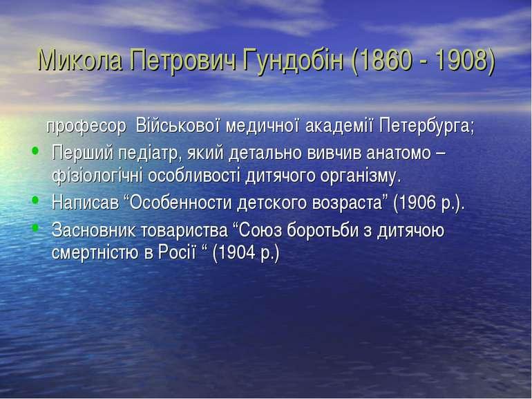 Микола Петрович Гундобін (1860 - 1908) професор Військової медичної академії ...