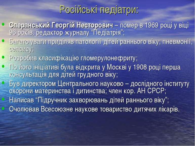 Російські педіатри: Сперанський Георгій Несторович – помер в 1969 році у віці...