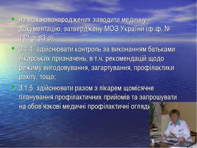 на всіх новонароджених заводити медичну документацію, затверджену МОЗ України...