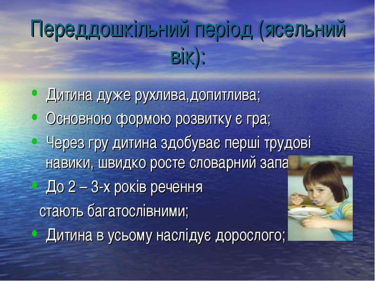 Переддошкільний період (ясельний вік): Дитина дуже рухлива,допитлива; Основно...