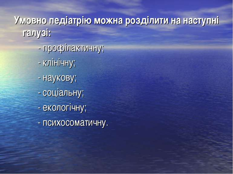 Умовно педіатрію можна розділити на наступні галузі: - профілактичну; - кліні...