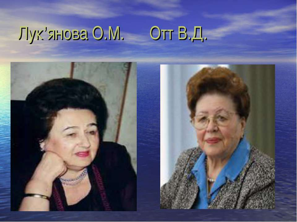 Лук'янова О.М. Отт В.Д.