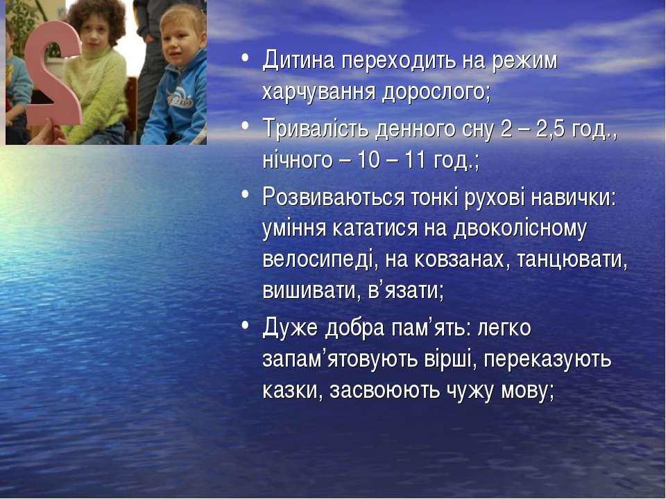 Дитина переходить на режим харчування дорослого; Тривалість денного сну 2 – 2...