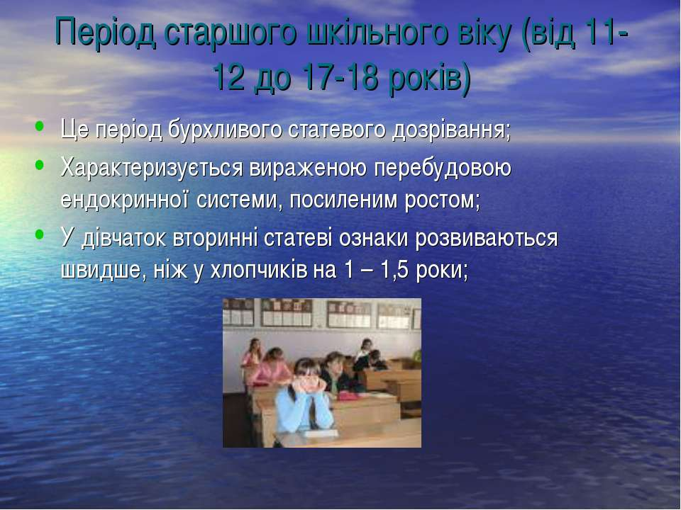 Період старшого шкільного віку (від 11-12 до 17-18 років) Це період бурхливог...