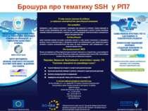 Брошура про тематику SSH у РП7