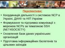 Перспективи: Координація діяльності з системою NCP в Україні, ДАНІІ та НІП Ук...