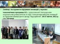 Семінар «Інструменти підтримки інновацій у науково-технологічних програмах ЄС...