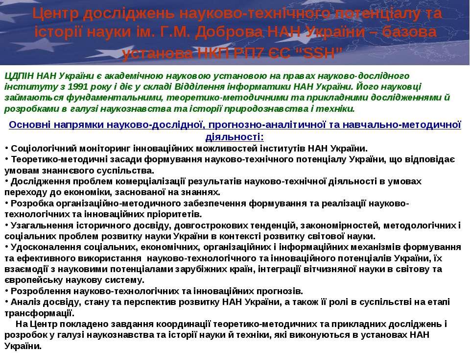 Центр досліджень науково-технічного потенціалу та історії науки ім. Г.М. Добр...