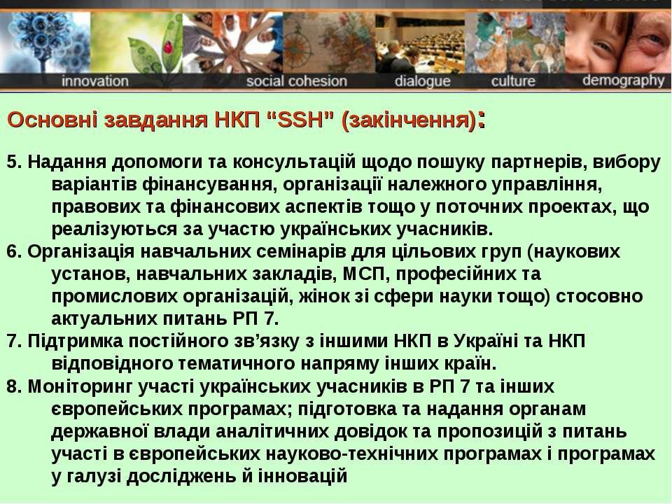 """Основні завдання НКП """"SSH"""" (закінчення): 5. Надання допомоги та консультацій ..."""