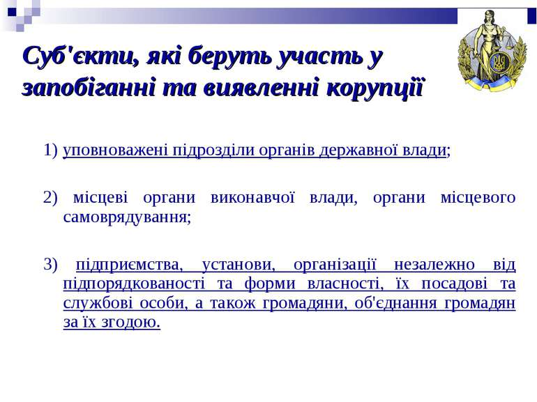 1) уповноважені підрозділи органів державної влади; 2) місцеві органи виконав...