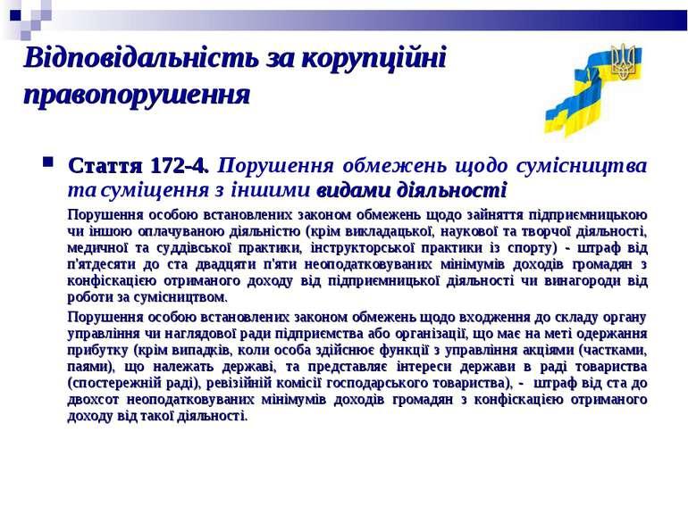 Стаття 172-4. Порушення обмежень щодо сумісництва та суміщення з іншими видам...