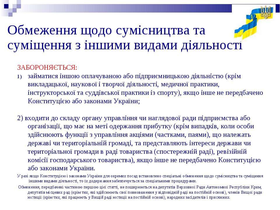 Обмеження щодо сумісництва та суміщення з іншими видами діяльності ЗАБОРОНЯЄТ...