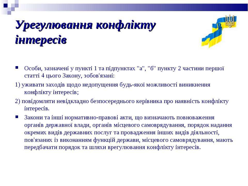 """Урегулювання конфлікту інтересів Особи, зазначені у пункті 1 та підпунктах """"а..."""