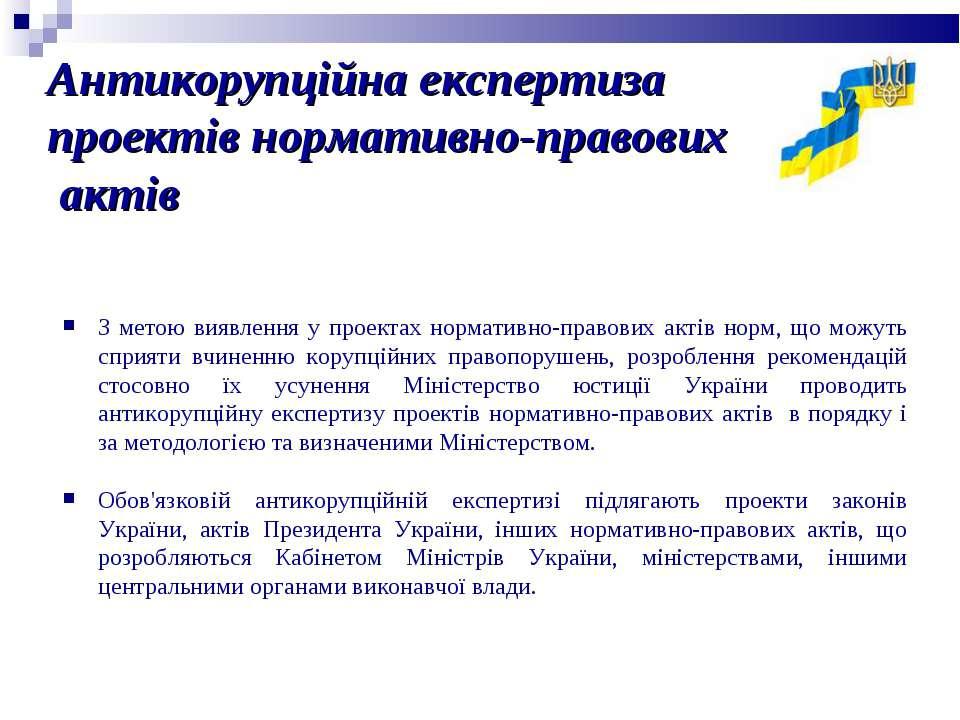 Антикорупційна експертиза проектів нормативно-правових актів З метою виявленн...