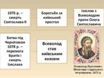Всеволод Ярославич. Мініатюра з Царського титулярника. 1672 р.