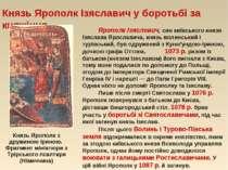 Князь Ярополк Ізяславич у боротьбі за княжіння Ярополк Ізяслович, син київськ...