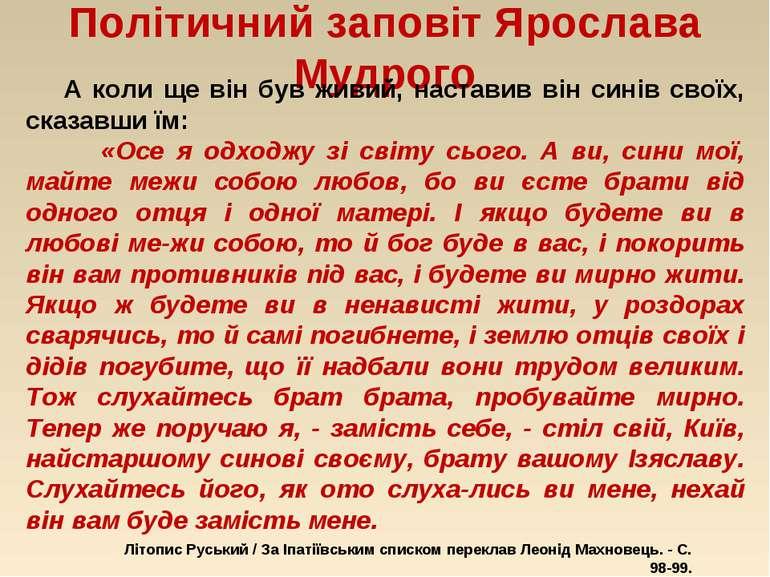 Політичний заповіт Ярослава Мудрого А коли ще він був живий, наставив він син...