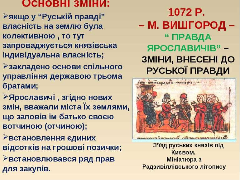 """1072 Р. – М. ВИШГОРОД – """" ПРАВДА ЯРОСЛАВИЧІВ"""" – ЗМІНИ, ВНЕСЕНІ ДО РУСЬКОЇ ПРА..."""