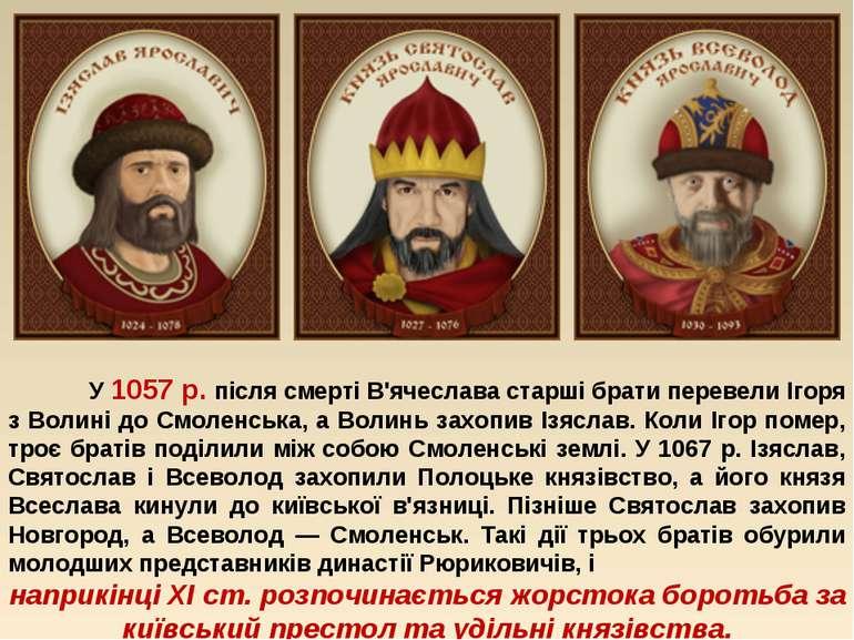 У 1057 р. після смерті В'ячеслава старші брати перевели Ігоря з Волині до Смо...