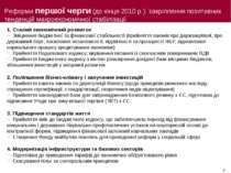 * Реформи першої черги (до кінця 2010 р.): закріплення позитивних тенденцій м...