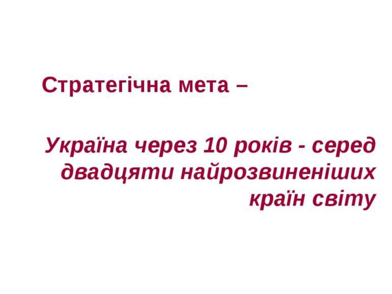 Стратегічна мета – Україна через 10 років - серед двадцяти найрозвиненіших кр...