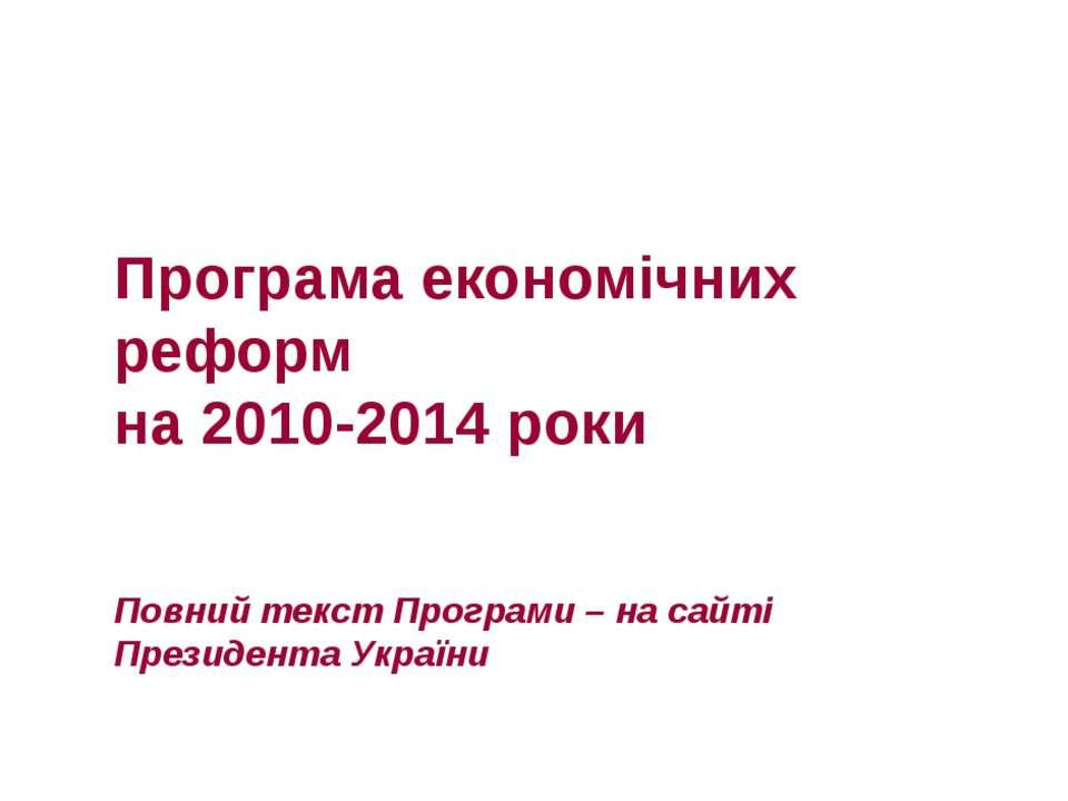 Програма економічних реформ на 2010-2014 роки Повний текст Програми – на сайт...