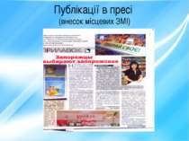 Публікації в пресі (внесок місцевих ЗМІ)
