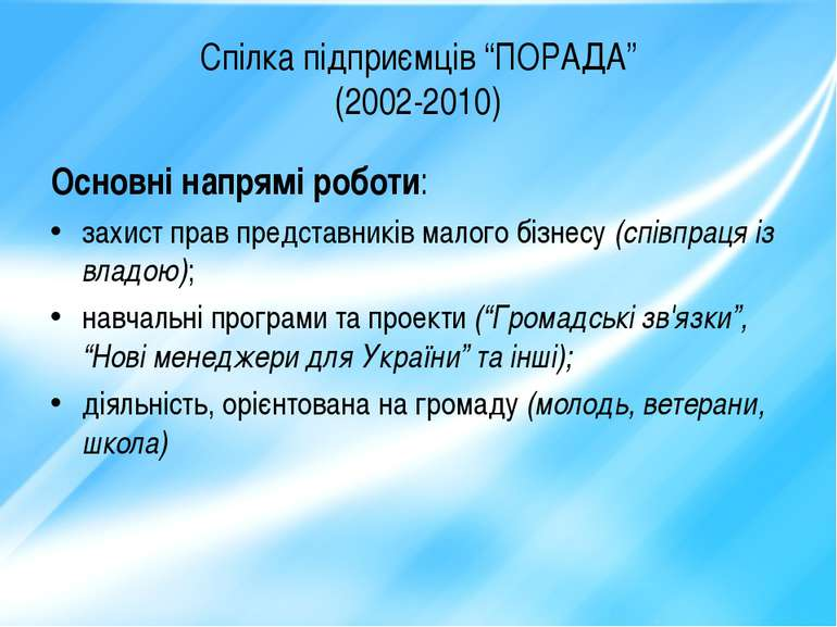 """Спілка підприємців """"ПОРАДА"""" (2002-2010) Основні напрямі роботи: захист прав п..."""