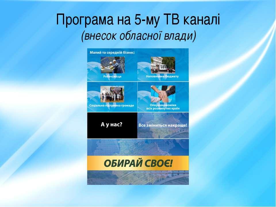Програма на 5-му ТВ каналі (внесок обласної влади)