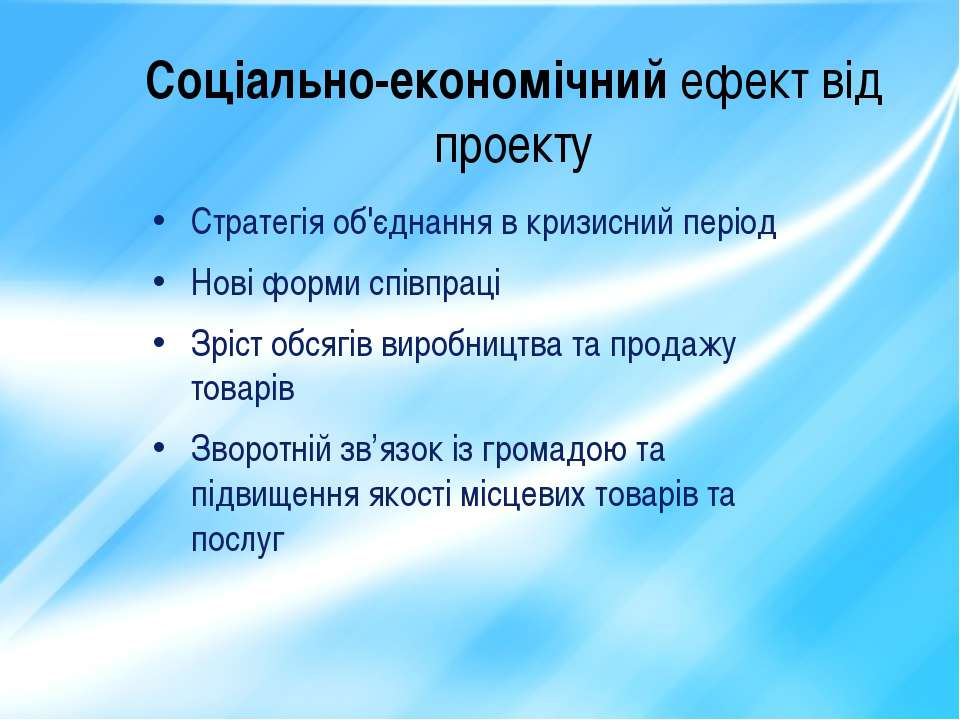 Соціально-економічний ефект від проекту Стратегія об'єднання в кризисний пері...